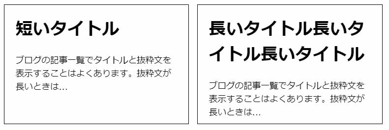 抜粋を文字数制限する場合の表示例