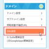 無料独自SSL設定ガイド   レンタルサーバー【スターサーバー】