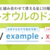 ネットオウルのドメイン   レンタルサーバー【スターサーバー】