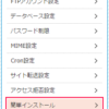 WordPressのインストール方法(簡単インストール)   レンタルサーバー【スターサーバー